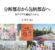 東アジア型社会開発に関する国際比較研究グループ